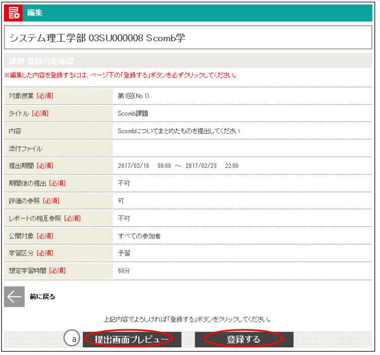 「登録内容確認」画面